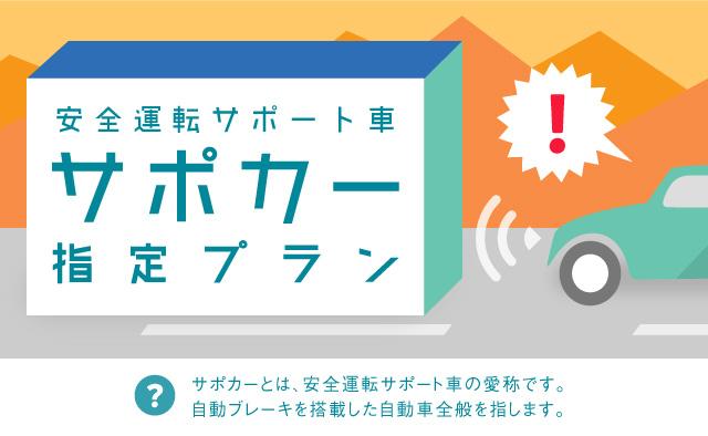 サポカー(安全運転サポート車)指定プラン(2019年10月~2020年3月)