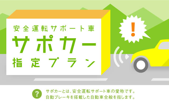 サポカー(安全運転サポート車)指定プラン 2020