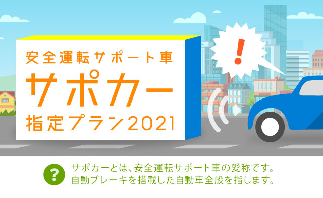 サポカー (安全運転サポート車) 指定プラン 2021