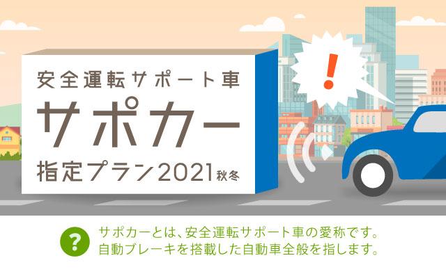 サポカー (安全運転サポート車) 指定プラン 2021 秋冬