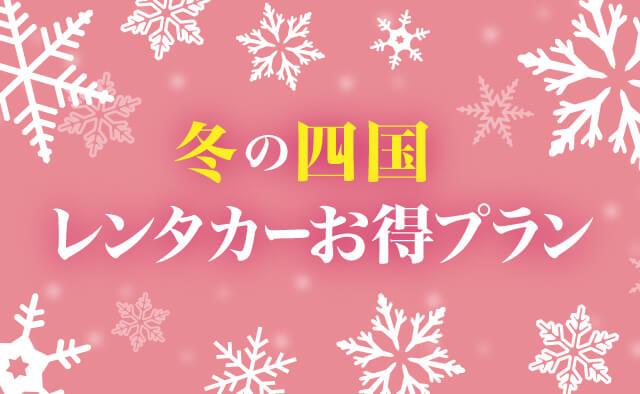 冬の四国レンタカーお得キャンペーン