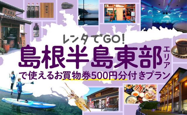 レンタでGO ! 島根半島東部エリアで使えるお買物券500円分付きプラン