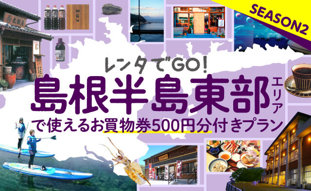レンタでGO ! 島根半島東部エリアで使えるお買物券500円分付きプラン  SEASON2
