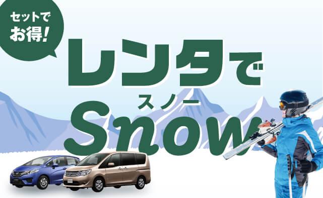レンタでスノー(スキー場A)