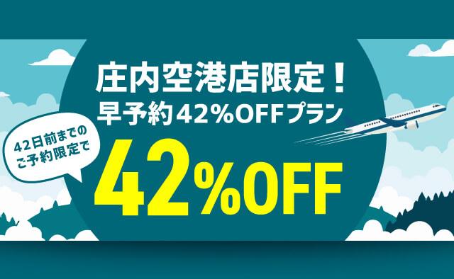 庄内空港店限定!早予約42%OFFプラン