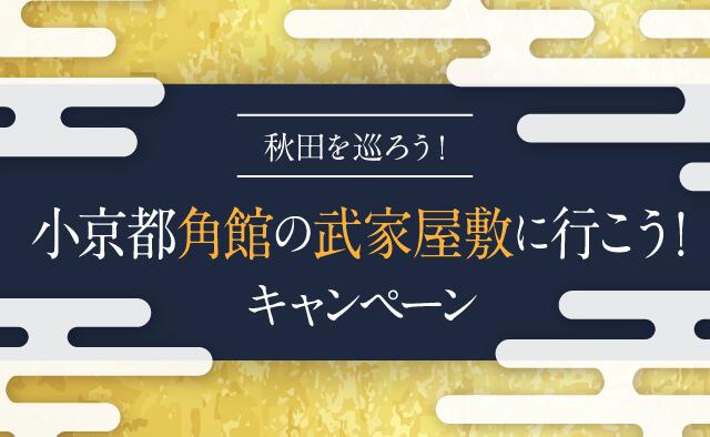 秋田を巡ろう!小京都角館の武家屋敷に行こう!キャンペーン