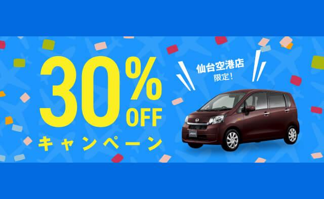 仙台空港店限定!30%OFFキャンペーン