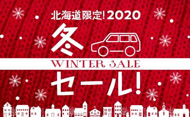 北海道限定 ! 2020冬セール ! 4WD&スタッドレスタイヤ標準装備