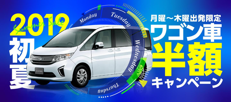 月曜~木曜出発限定 ! ワゴン車半額キャンペーン 2019初夏