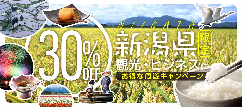 新潟県限定 ! 観光・ビジネスにお得な周遊キャンペーン