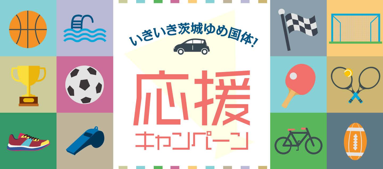 いきいき茨城ゆめ国体 ! 応援キャンペーン