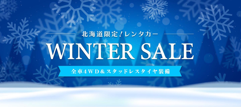 北海道限定 ! レンタカーWINTER SALE ! 全車4WD&スタッドレスタイヤ装備