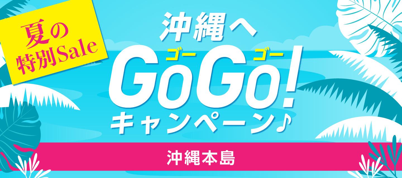 夏の特別Sale ! 沖縄へGoGoキャンペーン ! 沖縄本島