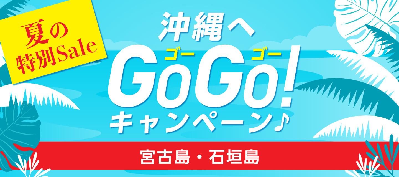 夏の特別Sale ! 沖縄へGoGoキャンペーン ! 宮古島・石垣島