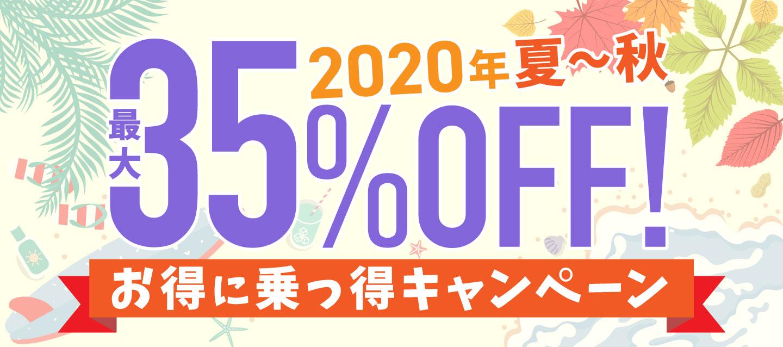 2020年夏~秋 最大35%OFF ! お得に乗っ得キャンペーン