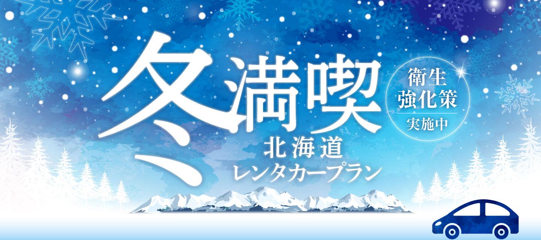 冬満喫 ! 北海道レンタカープラン ! ~衛生強化策実施中~