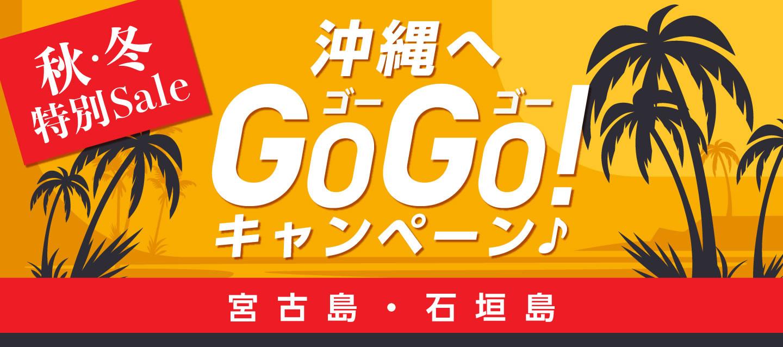 秋・冬特別Sale ! 沖縄へGoGoキャンペーン ! (宮古島・石垣島)