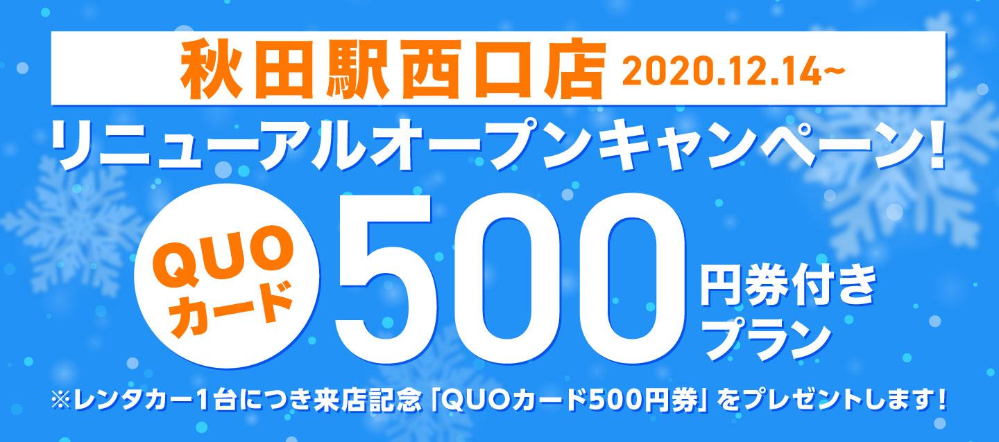 秋田駅西口店リニューアルオープンキャンペーン ! QUOカード500円券付きプラン