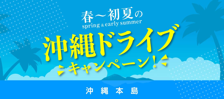 春~初夏の沖縄ドライブキャンペーン ! (沖縄本島)