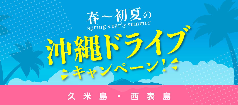 春~初夏の沖縄ドライブキャンペーン ! (久米島・西表島)