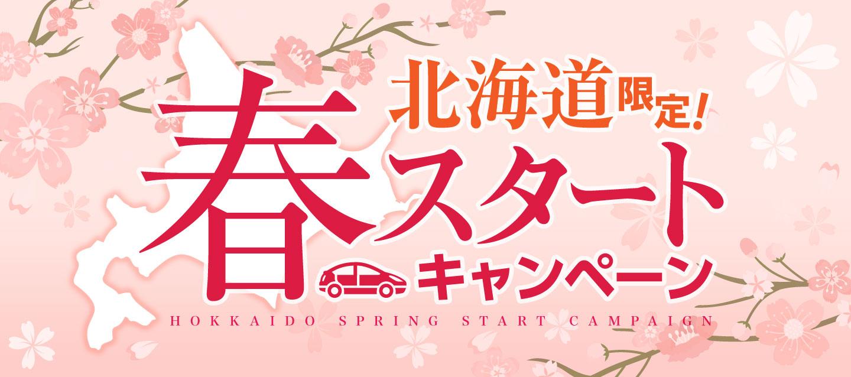 北海道限定 ! 春スタートキャンペーン !