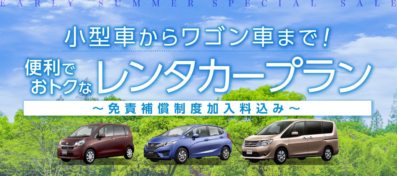 小型車からワゴン車まで ! 便利でおトクなレンタカープラン ! ~免責補償制度加入料込み~