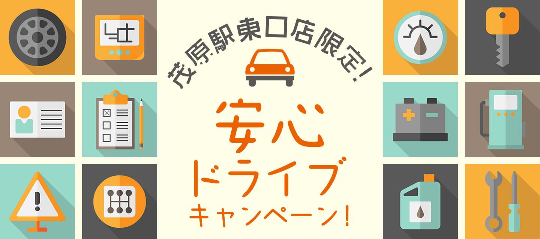 茂原駅東口店限定 ! 安心ドライブキャンペーン