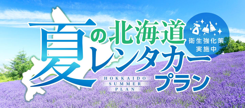 夏の北海道レンタカープラン ! ~衛生強化策実施中~