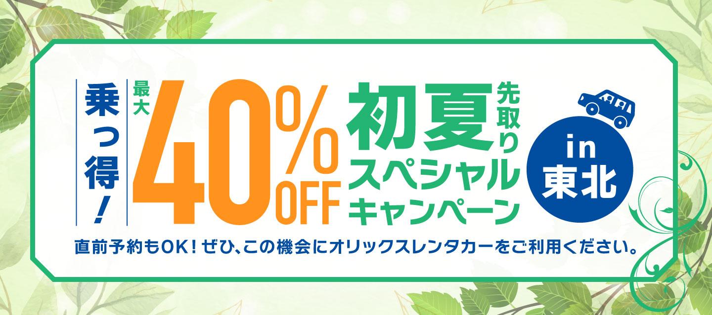 最大40%OFF ! 乗っ得 ! 初夏先取りスペシャルキャンペーンin東北
