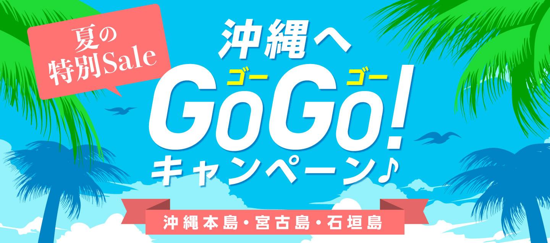 夏の特別Sale ! 沖縄へGoGoキャンペーン ! (沖縄本島・宮古島・石垣島)