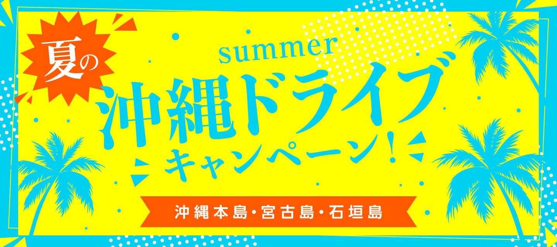 夏の沖縄ドライブキャンペーン ! (沖縄本島・宮古島・石垣島)