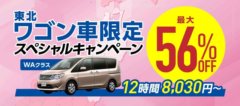ワゴン車限定 最大56%OFF ! スペシャルキャンペーン !