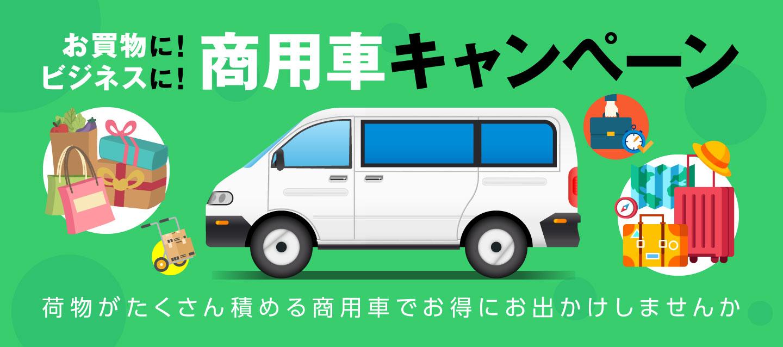 お買物に ! ビジネスに ! 商用車キャンペーン