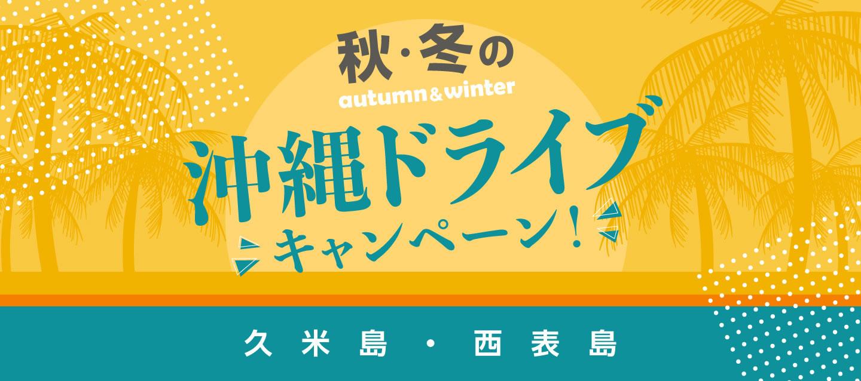 秋・冬の沖縄ドライブキャンペーン ! (久米島・西表島)