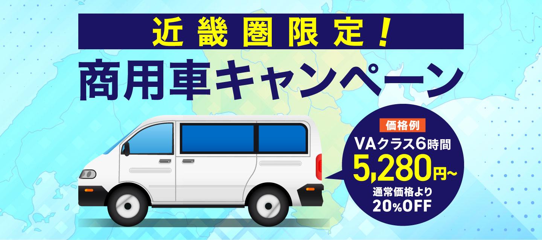 近畿圏限定 ! 商用車キャンペーン