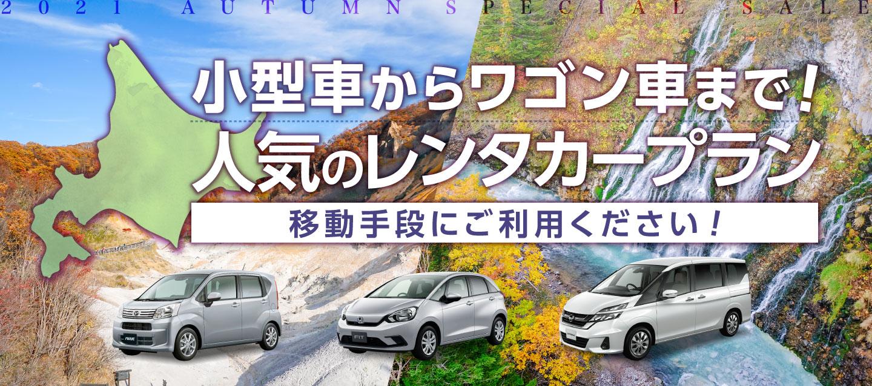 移動手段にご利用ください ! 小型車からワゴン車まで ! 人気のレンタカープラン !
