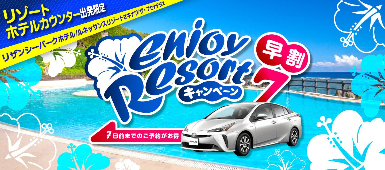 【早割7】リゾートホテルカウンター出発限定 ! Enjoy Resortキャンペーン !