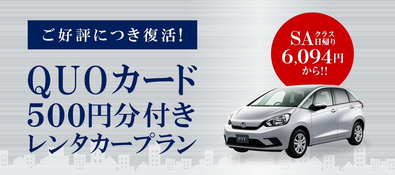 QUOカード500円分付きレンタカープラン !