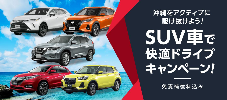 沖縄をアクティブに駆け抜けよう ! SUV車で快適ドライブキャンペーン ! (免責補償料込み)