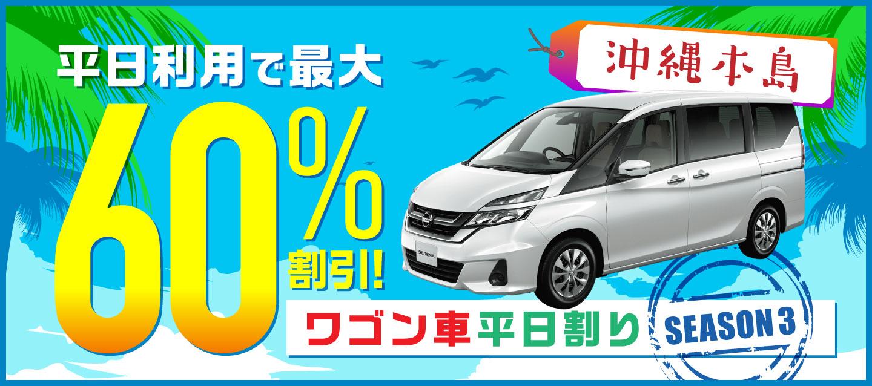 平日出発で最大60%割引 ! ワゴン車平日割り ! ~season3~ (沖縄本島)
