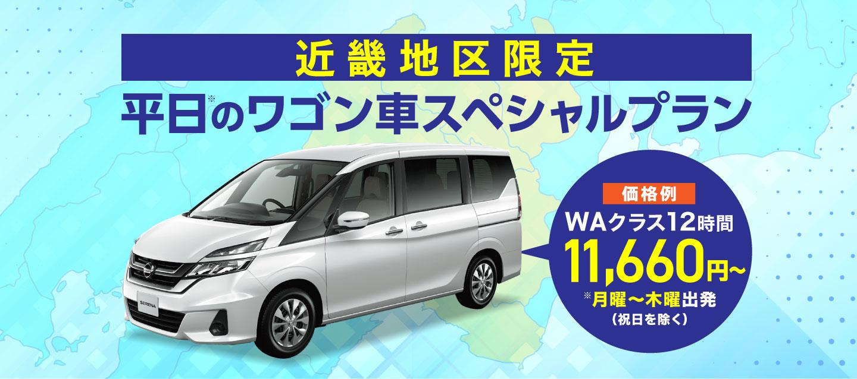 近畿地区限定 平日のワゴン車スペシャルプラン
