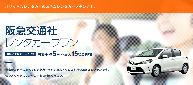 阪急交通社 レンタカープラン