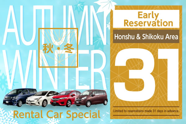 【Early Reservation 31】Honshu & Shikoku Area Autumn/Winter Rental Car Special