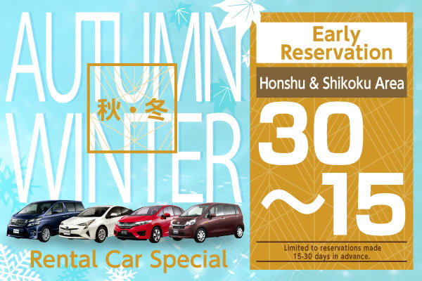【Early Reservation 30-15】Honshu & Shikoku Area Autumn/Winter Rental Car Special
