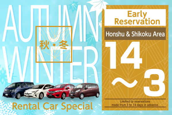 【Early Reservation 14-3】Honshu & Shikoku Area Autumn/Winter Rental Car Special