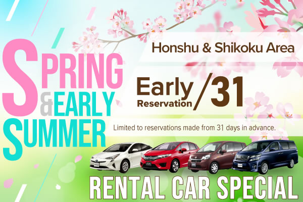【Early Reservation 31】Honshu & Shikoku Area Spring/Early Summer Rental Car Special