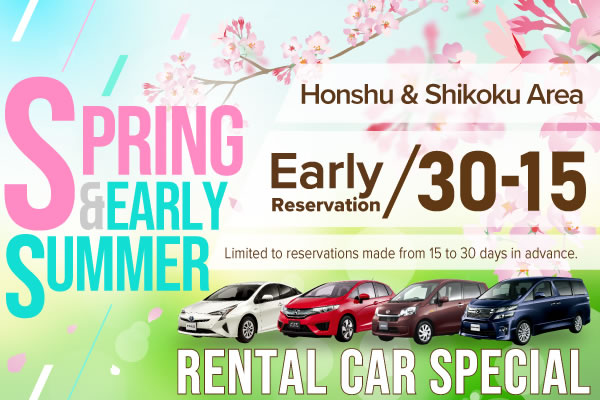 【Early Reservation 30-15】Honshu & Shikoku Area Spring/Early Summer Rental Car Special