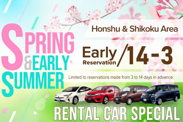 【Early Reservation 14-3】Honshu & Shikoku Area Spring/Early Summer Rental Car Special